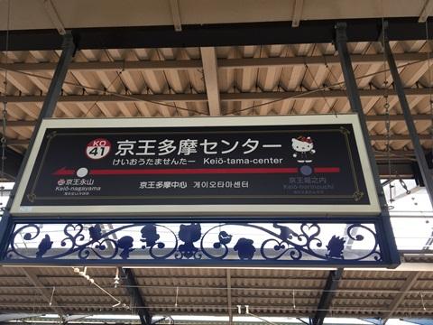 多摩センター駅のキャラクター