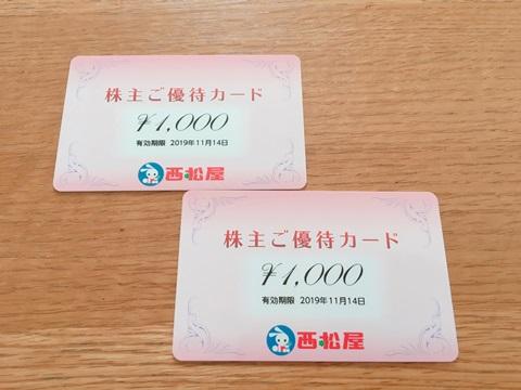 7545西松屋から株主優待カード