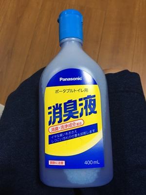 濃縮タイプのポータブルトイレ用消臭剤