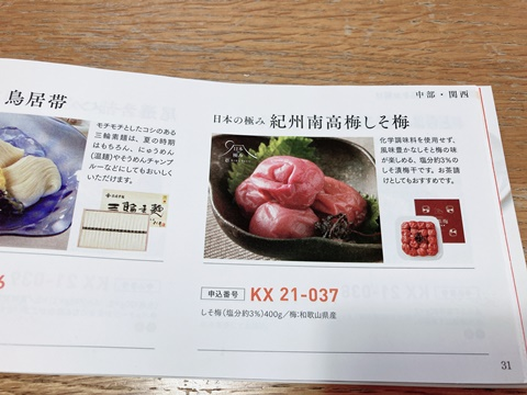 KDDIの優待カタログ