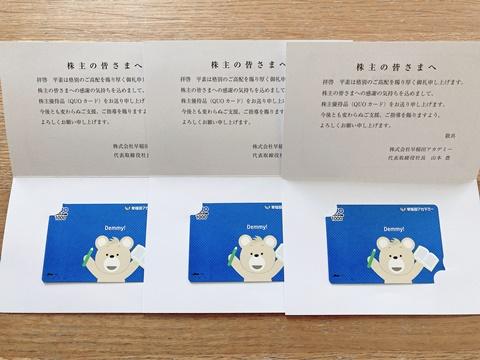 早稲田アカデミーからクオカード